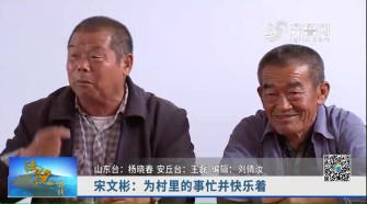《法院在线》08-31播出《宋文彬:为村里的事忙并快乐着》
