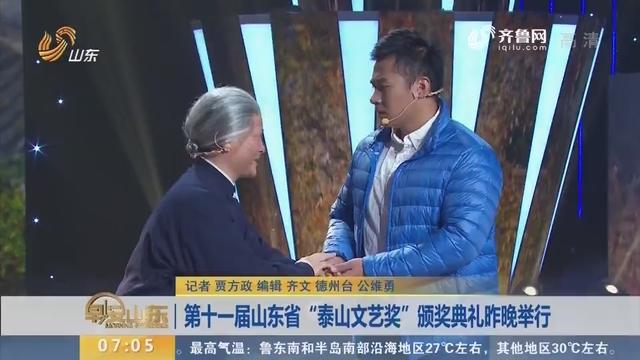 """第十一届山东省""""泰山文艺奖""""颁奖典礼8月31日举行"""
