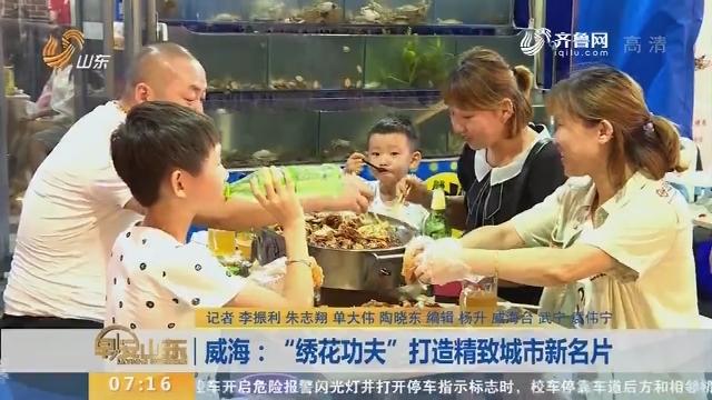 """【闪电新闻排行榜】威海:""""绣花功夫""""打造精致城市新名片"""