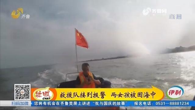 日照:救援队接到报警 两女孩被困海中