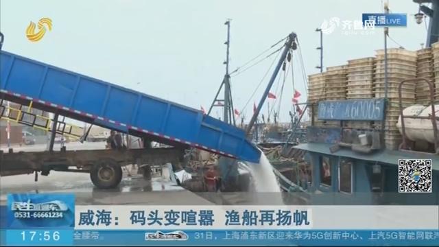 【今天开海了】威海:码头变喧嚣 渔船再扬帆