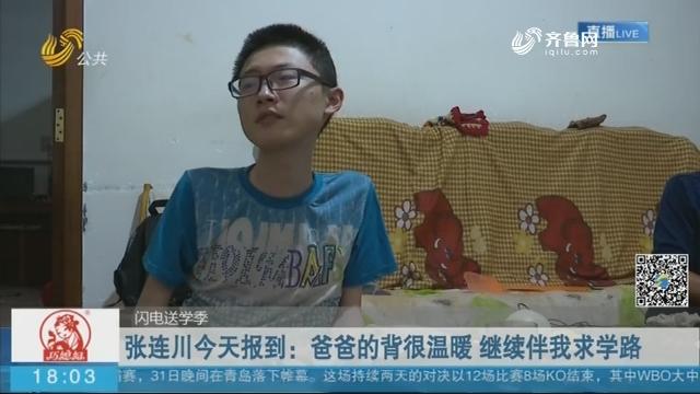 【闪电送学季】张连川今天报到:爸爸的背很温暖 继续伴我求学路