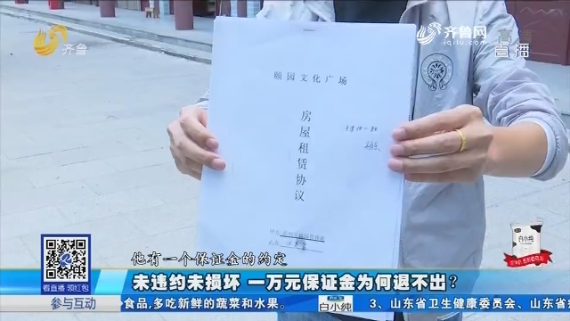 滨州:未违约未损坏 一万元保证金为何退不出?
