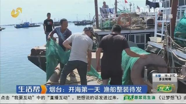 烟台:开海第一天 渔船整装待发