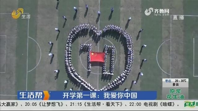 潍坊:开学第一课 我爱你中国