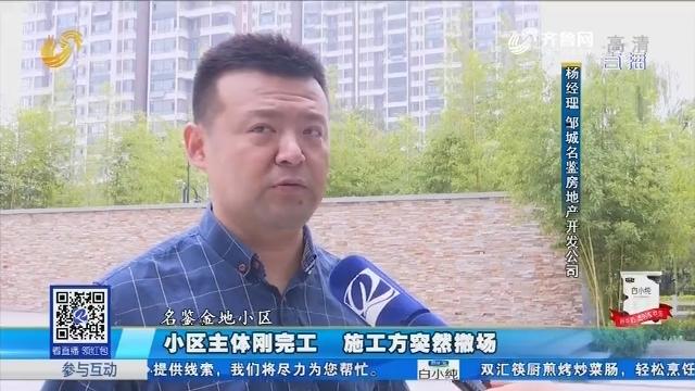 邹城:小区主体刚完工 施工方突然撤场