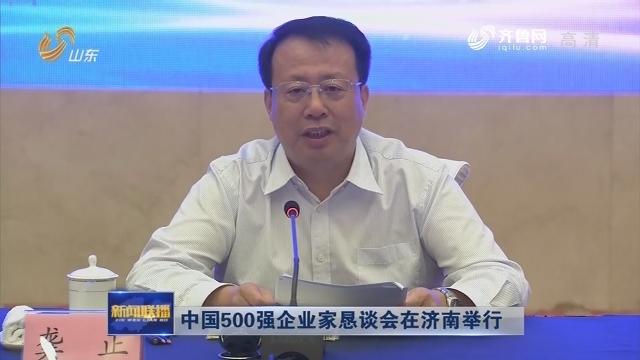 中国500强企业家恳谈会在济南举行