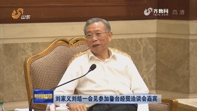 刘家义刘结一会见参加鲁台经贸洽谈会嘉宾
