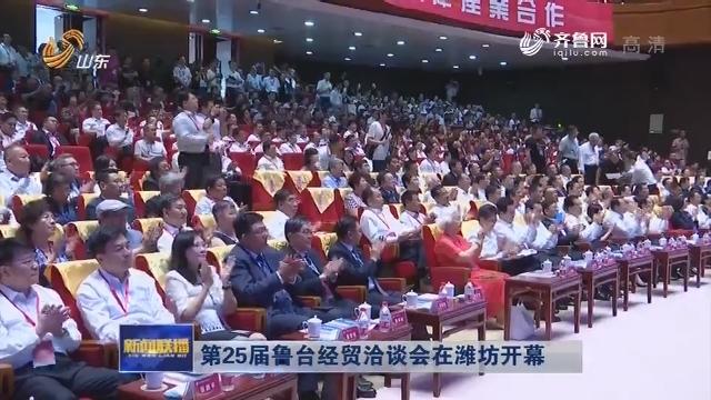 第25届鲁台经贸洽谈会在潍坊开幕