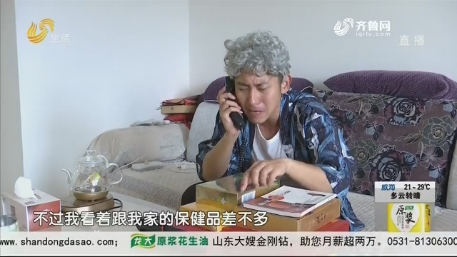"""【防骗全民行】东营:精心设计 """"保健品""""背后的诈骗圈套"""