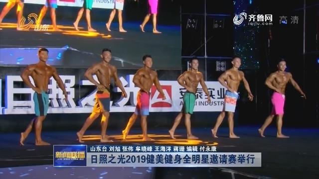 日照之光2019健美健身全明星邀请赛举行