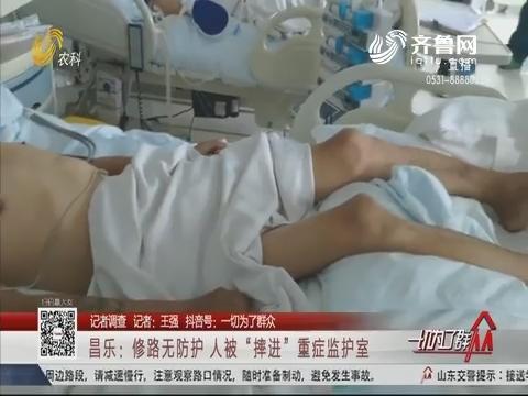 """【记者调查】昌乐:修路无防护 人被""""摔进""""重症监护室"""