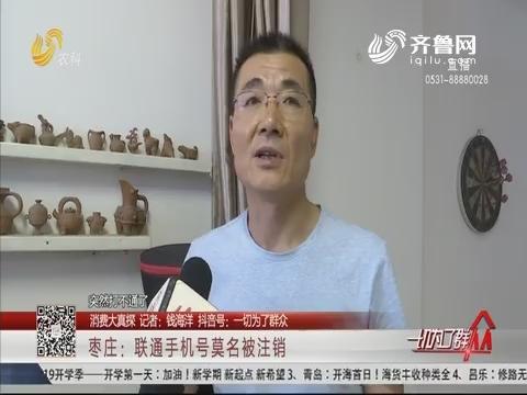 【消费大真探】枣庄:联通手机号莫名被注销