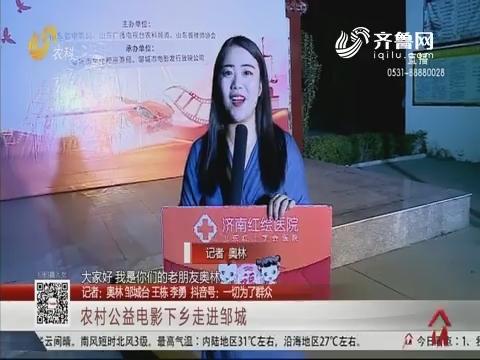 农村公益电影下乡走进邹城
