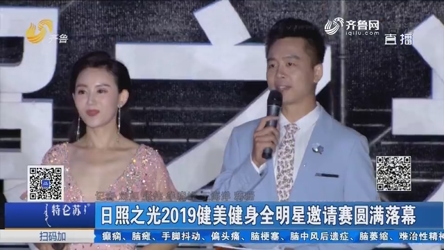日照之光2019健美健身全明星邀请赛圆满落幕