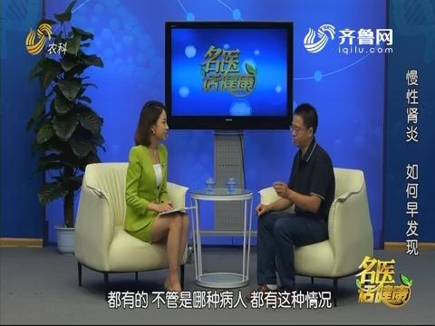 20190901《名医话健康》:名医李清初——慢性肾炎 如何早发现