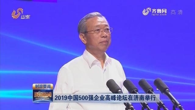 2019中国500强企业高峰论坛在济南举行