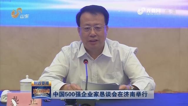 中國500強企業家懇談會在濟南舉行