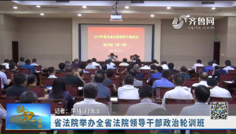 《法院在线》08-31播出《省法院举办全省法院领导干部政治轮训班》