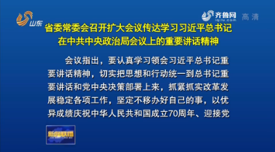 省委常委会召开扩大会议 传达学习习近平总书记在中共中央政治局会议上的重要讲话精神