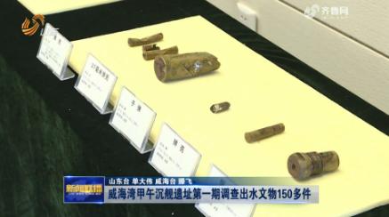 威海湾甲午沉舰遗址第一期调查出水文物150多件