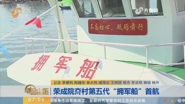 """荣成院夼村第五代""""拥军船""""首航"""