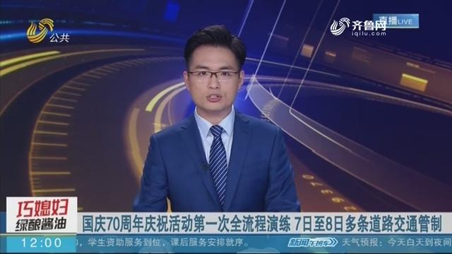 国庆70周年庆祝活动第一次全流程演练 7日至8日北京多条道路交通管制