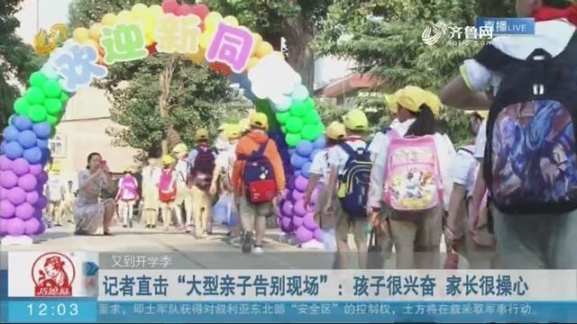 """【又到开学季】记者直击""""大型亲子告别现场"""":孩子很兴奋 家长很操心"""