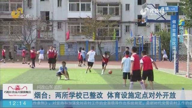 【问政山东·追踪】闪电连线—— 烟台:两所学校已整改 体育设施定点对外开放