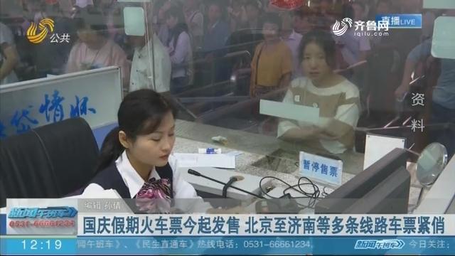 国庆假期火车票9月2日起发售 北京至济南等多条线路车票紧俏