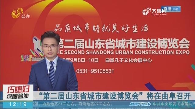 """""""第二届山东省城市建设博览会""""将在曲阜召开"""