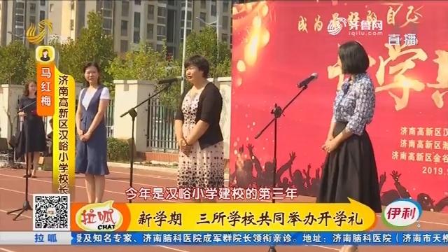 济南:新学期 三所学校共同举办开学礼