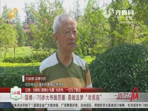 """淄博:75岁大爷跳芭蕾 勇敢追梦""""老男孩"""""""
