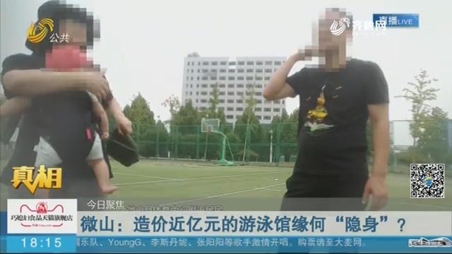 """【真相】今日聚焦 微山:造价近亿元的游泳馆缘何""""隐身""""?"""