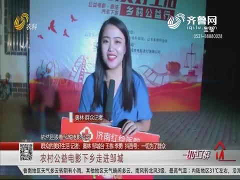 【群众的美好生活】农村公益电影下乡走进邹城