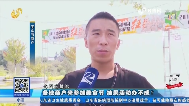 济南:各地商户来参加美食节 结果活动办不成?