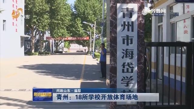 【问政山东·追踪】青州:18所学校开放体育场地
