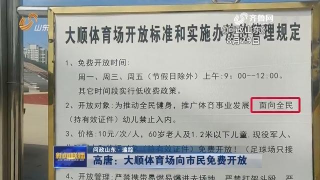 【问政山东·追踪】高唐:大顺体育场向市民免费开放