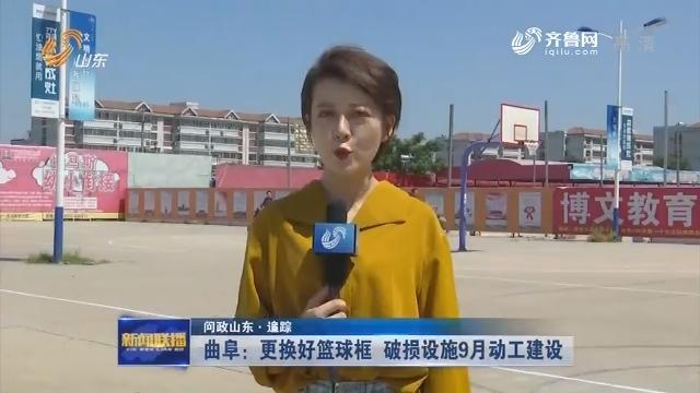 【问政山东·追踪】曲阜:更换好篮球框 破损设施9月动工建设