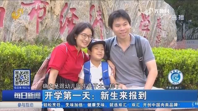 济南:开学第一天 新生来报到