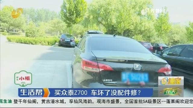 【独家】东营:买众泰Z700 车坏了没配件修?