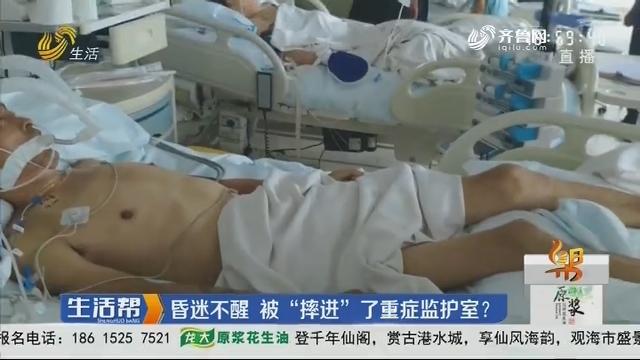 """潍坊:昏迷不醒 被""""摔进""""了重症监护室?"""