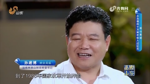 原山集团——从负债四千万到年收入过亿元