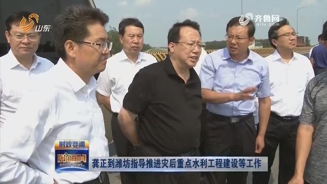 龔正到濰坊指導推進災后重點水利工程建設等工作