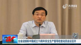 《问安齐鲁》09-01播出《全省迎接新中国成立70周年安全生产督导检查动员会议召开》