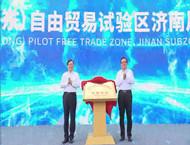 中国(山东)自由贸易试验区济南片区启动建设