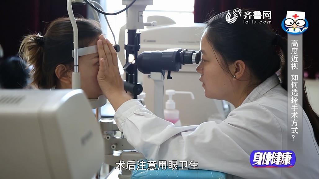 《身体健康》高度近视+角膜薄,手术该怎么选?