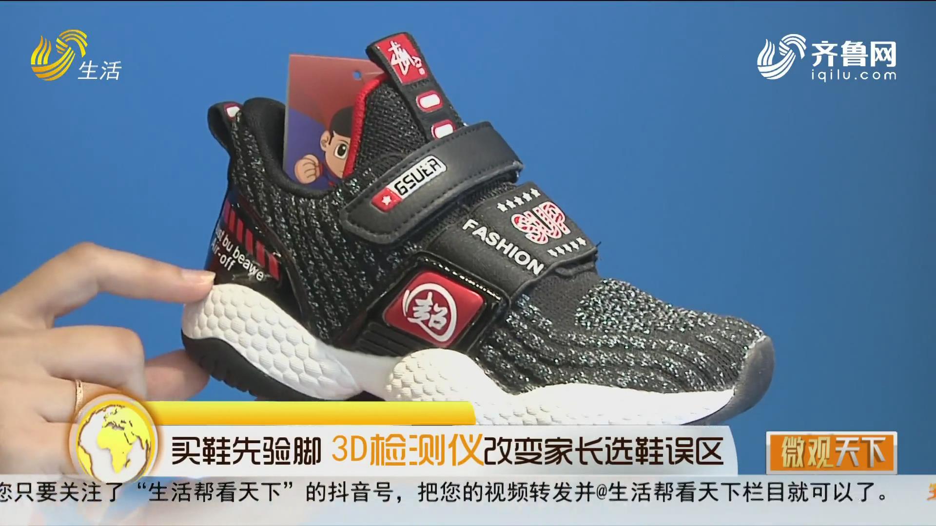 买鞋先验脚 3D检测仪改变家长选鞋误区