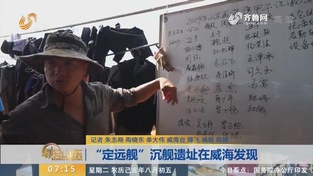 """【闪电新闻排行榜】""""定远舰""""沉舰遗址在威海发现"""