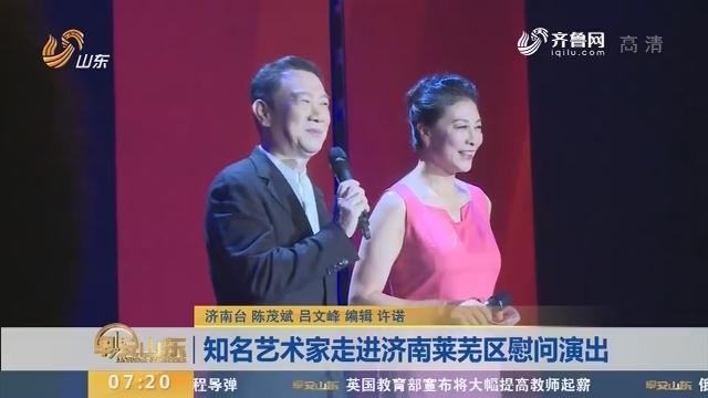 【闪电新闻排行榜】知名艺术家走进济南莱芜区慰问演出
